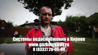 проект водоснабжения частного дома киров(, 2016-01-25T19:34:54.000Z)