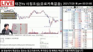 7.20 주식 실시간 무료방송