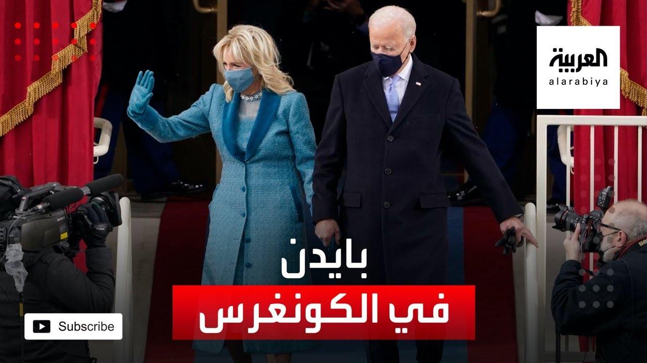 بايدن يصل إلى منصة التنصيب في الكونغرس #العربية  - نشر قبل 14 دقيقة