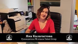 Яна Калагастова (Talant Group) о работе с Karagez Web Studio.
