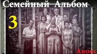 Семейный Альбом 3 Серия.Анонс