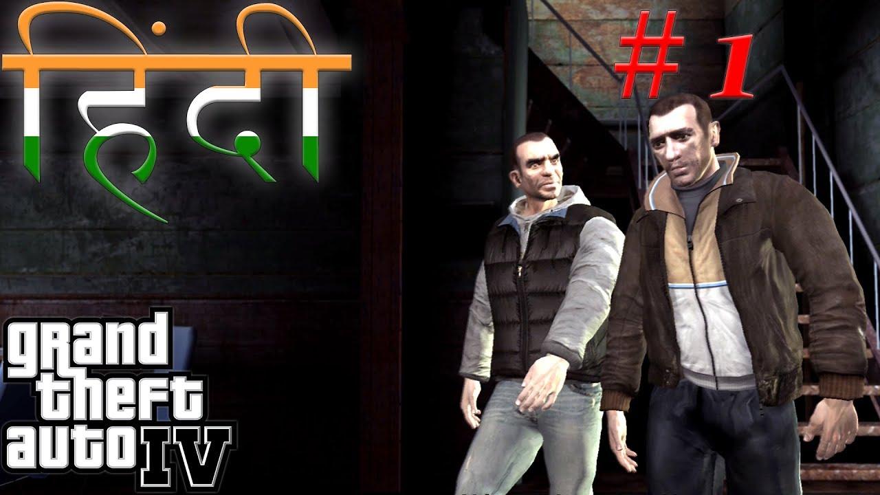 GTA 4 HINDI #1
