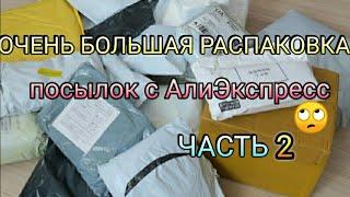 ОЧЕНЬ большая распаковка с АлиЭкспресс Часть 2 ТЕСТИРОВАНИЕ