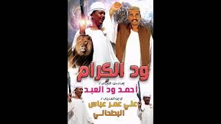 جديد 2021 الشاعر أحمد ود العبد إهداء لإبن الهديباب علي عباس البطحاني