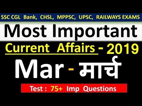 Current Affairs : March 2019 | Important Current Affairs 2019 |  Latest Current Affairs Quiz