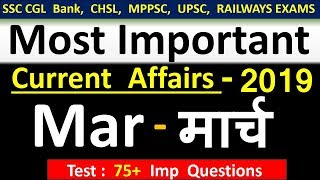 Current affairs : March 2019 | Important current affairs 2019 |  latest current affairs Quiz