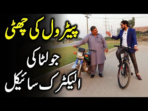 Pakistan's First Electric Bicycle | Jolta Electric Cycle thumbnail