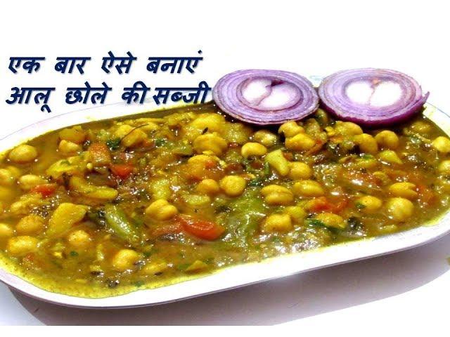 ?? ??? ??? ????? ????? ???? ??? ???? | Aloo Chole ki Sabji | Aloo Chole Masala / Curry