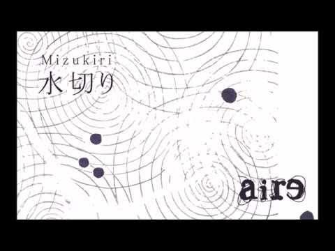 aire - 水切り (Mizukiri)