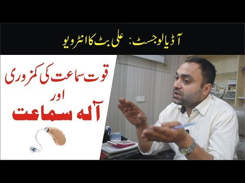 Interview Ali Butt Audiologist ● Hearing Aid