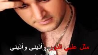 Arabic Karaoke: Melhem Zein Ma 3ad baddi yak