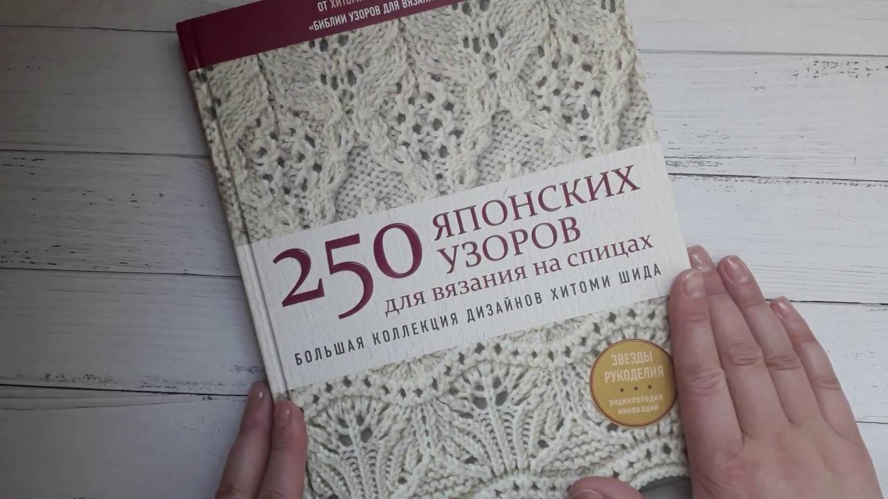 обзор книги хитоми шида 250 японских узоров для вязания на спицах на русском языке