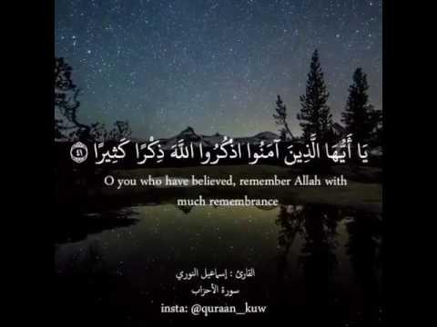 يا أيها الذين آمنوا أذكروا الله ذكرا كثيرا وسبحوه بكرة وأصيلا