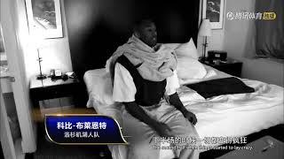 《NBA 巨星芳華01》科比Kobe Bryant 81屠龍上演近30年最強殺神賽季