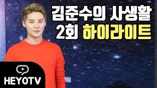 [XIA - 김준수] 김준수의 사생활 2회 하이라이트 …