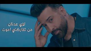 لؤي عدنان - من تفاركني اموت (حصرياً) | 2019 | (Louay Adnan - Min Tfarekni Amut (Exclusive