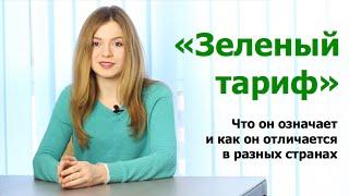 Зеленый тариф. Что это такое?(«Зеленый тариф». Что это такое и как этим нововведением пользуются люди в разных точках мира, и в проекты..., 2016-04-26T17:48:17.000Z)