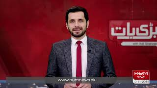 Programe BARRI BAAT with Adil Shahzeb December 12 ,2018 | HUM News