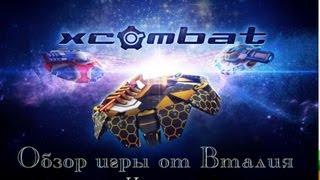 Первый обзор игры Xcombat от компании RealGames