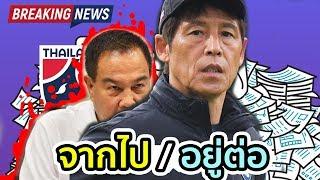 นิชิโนะเครียดจัดต่อ!!! สมาคมอาจตัดสินใจแบบนี้ หลังทีมชาติไทยแพ้มาเลเซีย...