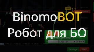Робот для торговли бинарными опционами - BinomoBOT 1.0(Регистрация: http://Blnomo.ru Робот: https://goo.gl/ooaxVx Робот для торговли бинарными опционами - BinomoBOT 1.0 Аналог RoboIQ с дораб..., 2016-12-20T13:56:34.000Z)