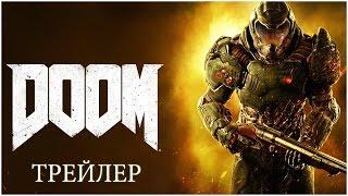 DOOM [2016] Трейлер игры