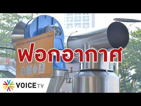 Voice Go - ติดตั้ง 'เครื่องฟอกอากาศ' กลางกรุง หวังลดฝุ่น
