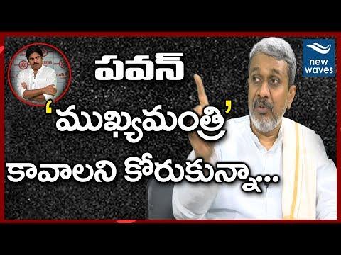 Andhra Intellectuals' Forum president Chalasani Srinivas Wants To See Pawan Kalyan As CM | New Wave