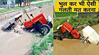 पानी मै डुबा ट्रैक्टर Swaraj 855+sonalika tractor fall into the water