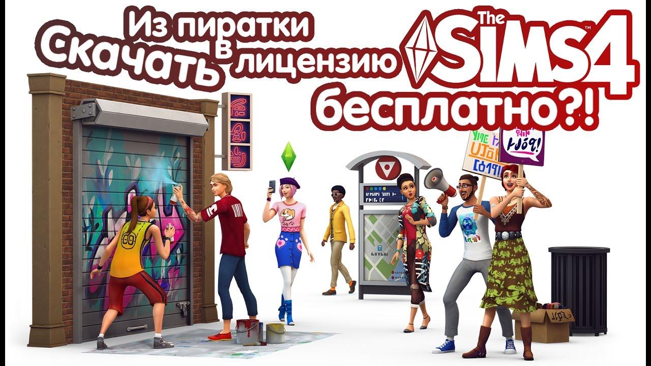 Скачать sims 4 (симс 4) v1. 48. 94. 1020 + все дополнения (последняя.