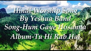 (New Version)Hum Gaye Hosanna (Yeshu Masih Tere Jaisa) (Lyrics) Song By Yeshua Band