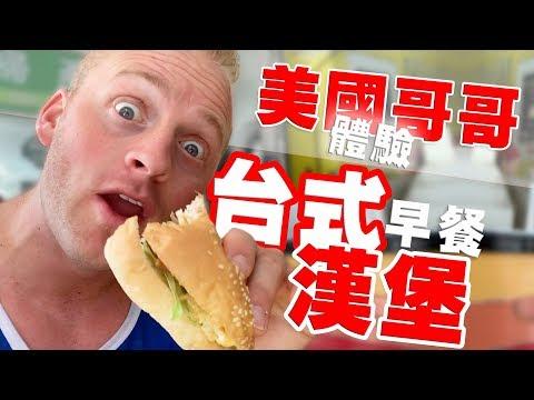 Hamburgers for Breakfast!? // Brother Tries Taiwanese Breakfast Hamburgers - [Brads Vlog #3]