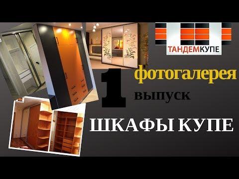 Шкафы купе фото. Реальные шкафы в реальных квартирах. (Фотогалерея. Выпуск 1)