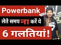 6 Mistake Choosing Power Bank! You Need to Know!