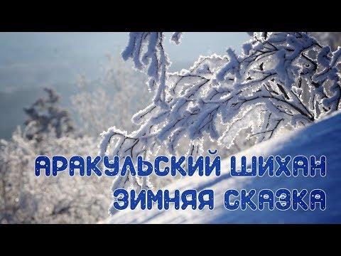 Аракульский Шихан. Иностранцы в поисках загадки происхождения Уральских мегалитов