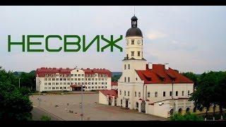 Достопримечательности Беларуси Несвиж очень приятный городок.(Первое письменное упоминание об этом городе относится к 1446 году. Путешественников, пребывавших в Несвиж,ко..., 2016-10-28T02:38:31.000Z)