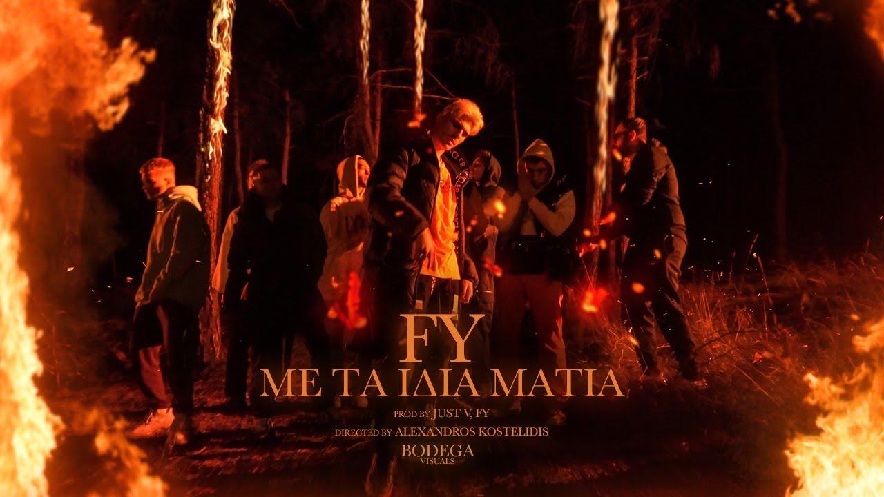 FY - Με Τα Ίδια Μάτια - Official Music Video