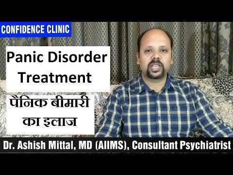 Panic Disorder Treatment (In Hindi) पैनिक बीमारी का इलाज by Dr Ashish Mittal