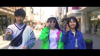 Kamin 『#ハッシュタグ』こちゃにカップル出演MV★配信限定EP「トレンド」収録曲