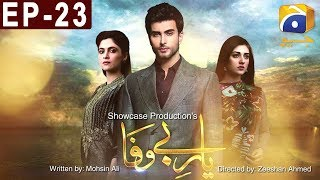 Yaar e Bewafa - Episode 23 | Har Pal Geo