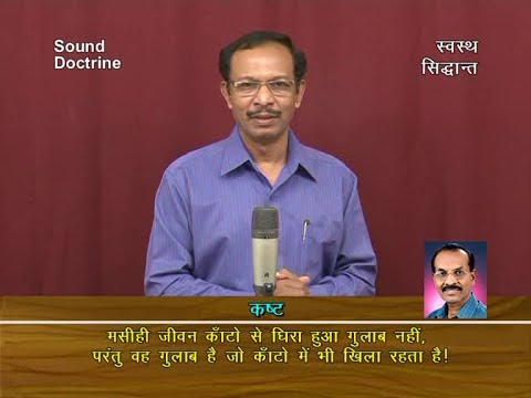 Do Not Expect Instant Deliverance Always | R. Stanley | Sound Doctrine | Shubhsandeshtv