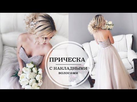 Прическа с НАКЛАДНЫМИ ВОЛОСАМИ ♥ Объемная Вечерняя укладка | Ольга Дипри