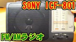 SONY FM/AMラジオ ICF-801 http://goo.gl/C7XGCp SONY FM/AMラジオ ICF-...