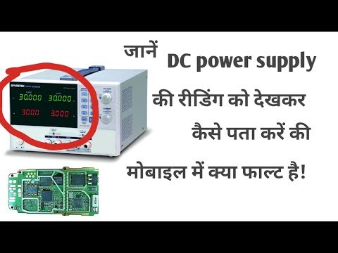 How to find mobile pcb fault using DC power supply | Explained in hindi