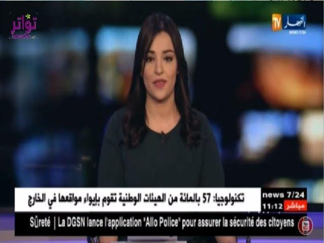 موريتانيا/ الثروة السمكية التي أهملها الجزائريون وغابت عن أنظارهم - قناة النهار