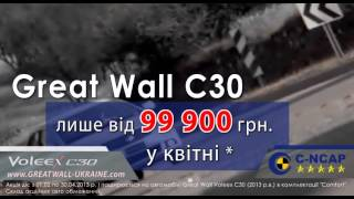 Special price Voleex C30. Best PC from Great Wall Motors
