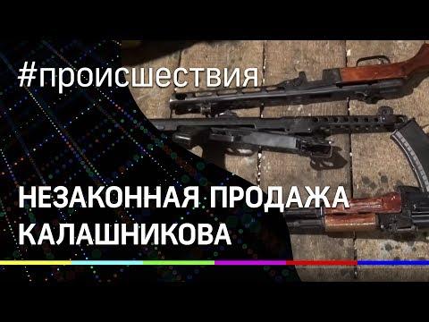 Арсенал оружия и боеприпасов нашли в Ногинске