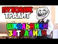 Пуховик Тралит #13 - Школьники затралили Пуховика. Копатель онлайн