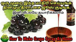 இந்த மாறி திராட்சை சிரப் செஞ்சுடுங்க மூனு மாசத்துக்கு ஜூஸ் பிரச்சனையே இல்ல|Easy Homemade Grape Syrup