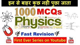Physics guess paper 9th Class 2019 | Physics | Objective | 9th Class
